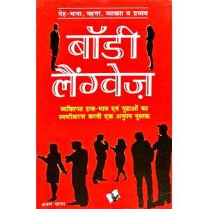 Body Language By Arun Sagar 'Anand'-(Hindi)