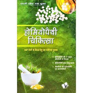 Homeopathy Chikitas By Swami Ramesh Chandra Shukla-(Hindi)