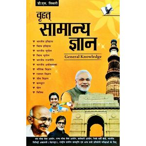 Brihad Samanya Gyan By D S Tiwari-(Hindi)