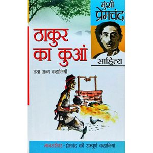 Thakur Ka Kuan By Prem Chand-(Hindi)