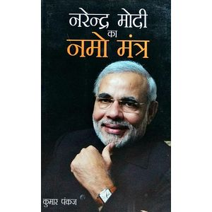 Narender Modi Ka Namo Mantra By Kumar Pankaj-(Hindi)