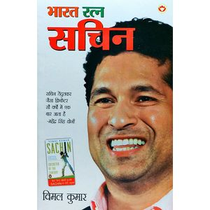 Bharat Ratna Sachin By Vimal Kumar-(Hindi)