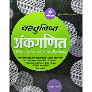 Vastunishtha Ankganit By Manjul Tyagi-(Hindi)