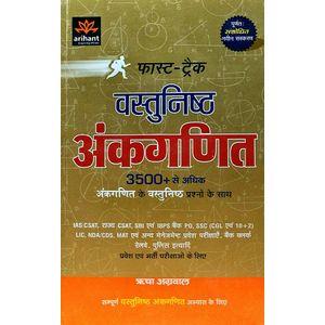 Fast-Track Vashthunisht Ankganit 3500 Se Adhik Ankganit Ke Vashtunisht Prasno Ke Sath By Richa Aggarwal-(Hindi)