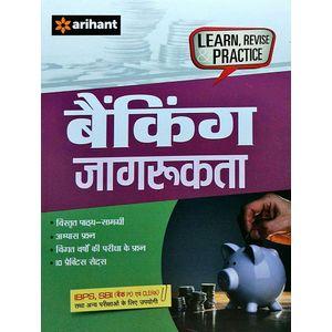 Banking Jagrukta By Ankur Srivastava, Navin Kumar-(Hindi)