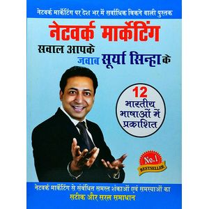 Network Marketing Sawal Aapke Jawab Surya Sinha Ke By Surya Sinha-(Hindi)