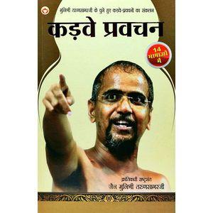 Kadve Pravachan By Jainmuni Sri Tarun Sagar-(Hindi)
