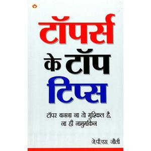 Topers Ke Top Tips By J P S Jauli-(Hindi)