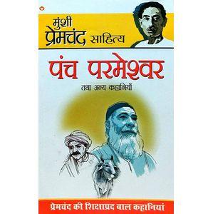 Panch Parmeshwar By Prem Chand-(Hindi)