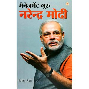 Management Guru Narendra Modi By Himanshu Shekhar-(Hindi)