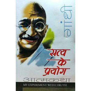 Satya Ke Prayog By Mohandas Karamchand Gandhi-(Hindi)