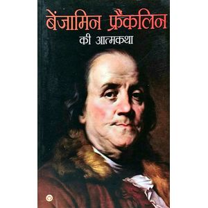 Benjamin Franklin Ki Atmakatha By Benjamin Franklin-(Hindi)