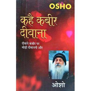 Kahai Kabir Diwana By Osho-(Hindi)