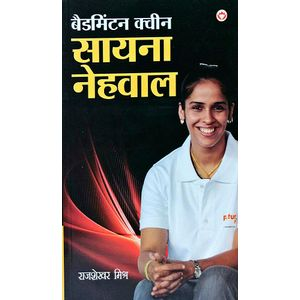 Badmintion Queen Saina Nehwal By Rajshekhar Mishra-(Hindi)