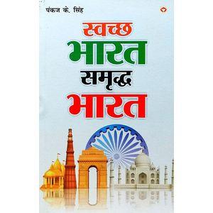 Swachh Bharat Samraddh Bharat By Pankaj K Singh-(Hindi)
