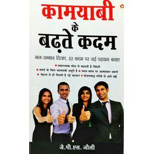Kamyabi Ke Badhte Kadam By J P S Jauli-(Hindi)