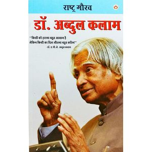 Rastra Gaurav By Dr A P J Abdul Kalam-(Hindi)