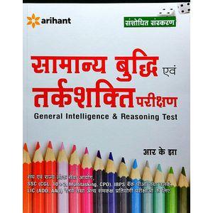 Samanya Budhi Avum Tarkshakti Parikshan By Rk Jha-(Hindi)