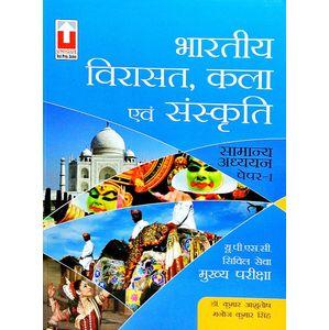 Bharatiya Kala, Sanskriti Evam Virasat Samanya Adhyayan Paper 1 By Dr Kumar Ashutosh, Manoj Kumar Singh-(Hindi)