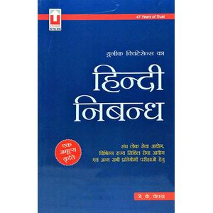 Hindi Nibandh By J K Chopra-(Hindi)