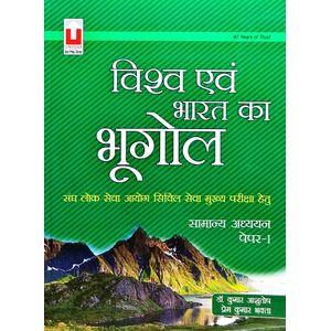 Vishav Evam Bharat Ka Bhugol Samanya Adhyayan Paper 1 By Dr Kumar Ashutosh, Prem Kumar Bhakta-(Hindi)