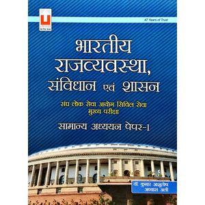 Bhartiya Rajvyavastha Samvidhan Evam Shasan General Studies Paper 1 By Dr Kumar Ashutosh, Abbas Ali-(Hindi)