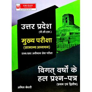Up Pcs General Studies Main Previous Years Solved Papers By Anil Keshari-(Hindi)