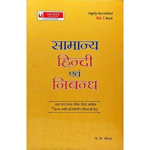 Samanya Hindi Avam Nibandh By J K Chopra-(Hindi)