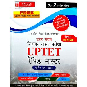 Uptet Maths Science Paper 2 By Dr Anil Kumar Tevatiya-(Hindi)