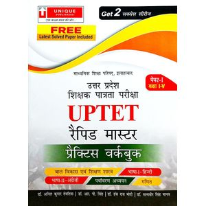 Uptet Rapid Master Practice Workbook Paper 1 By Dr Anil Kumar Tevatiya-(Hindi)