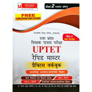 Uptet Balvikas And Sikshan Sansthan Paper 2 Practice Workbook By Dr Anil Kumar Tevatiya-(Hindi)