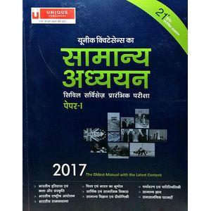 Samanya Adhyayan 2017 Paper 1 By J K Chopra-(Hindi)
