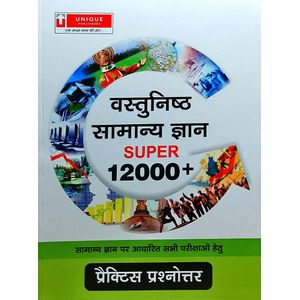 Vastunisth Samanya Gyan Super 12000+ Question Bank By Satya Prakash, Sanjay Kumar-(Hindi)