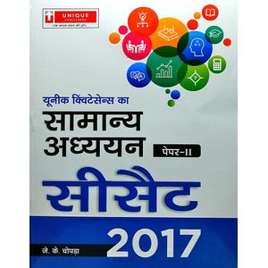 Samanya Adhyayan 2017 Paper 2 By Unique Research Academy-(Hindi)