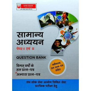 Samanya Adhyan Paper 1,2 Question Bank, Practice Paper By Editorial Team-(Hindi)