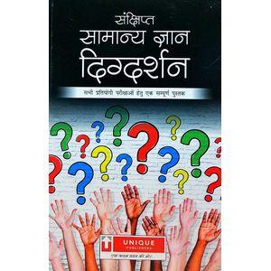 Samanya Gyan Digdarshan By J K Chopra-(Hindi)