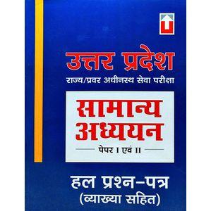 Uttar Pradesh Samanya Adhyan Paper 1,2 By Unique Research Academy-(Hindi)