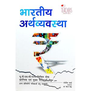 Bhartiya Arthvyavastha For Upsc And State Civil Services Preliminary And Main Examinations By Sanjiv Verma-(Hindi)