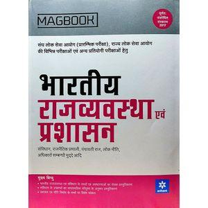 Magbook Bhartiya Rajvyavastha Evam Prashasan By Saurabh Gupta, Rahul Gupta-(Hindi)