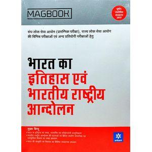 Magbook Bharat Ka Itihas Evam Bhartiya Rashtriya Andolan By Yogesh Pandey, Rajan Sharma-(Hindi)