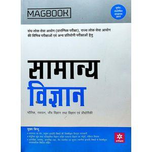 Magbook Samanya Vigyan By Shubhankar, Rajkumar Ratna-(Hindi)