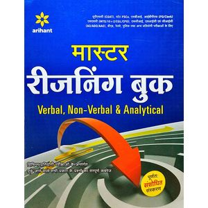 Master Reasoning Book Verbal, Non-Verbal & Analytical By K K Singh-(Hindi)