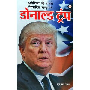 Donald Trump By M M Chandra-(Hindi)