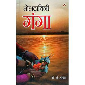 Ganga By G K Santosh-(Hindi)