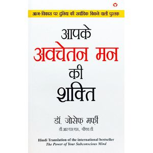 Apke Avchetan Man Ki Shakti By Joseph Murphy-(Hindi)