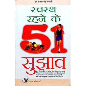 Swasth Rahene Ke 51 Sujhav By Dr Prakash Chandra Gangrade-(Hindi)