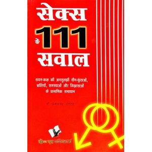 Sex Ke 111 Sawal By Dr Prakash Chandra Gangrade-(Hindi)