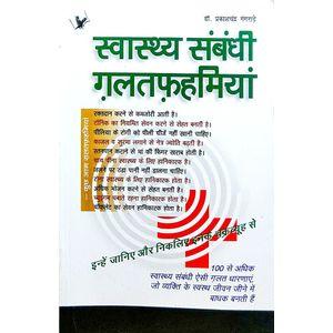 Swasthya Sambandhi Galatfahmiyan By Dr Prakash Chandra Gangrade-(Hindi)