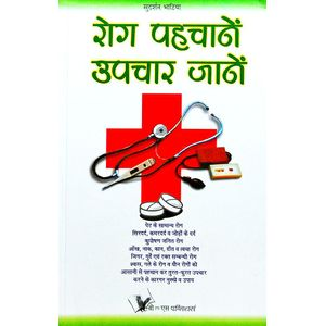 Rog Pahchanein Upchar Jane By Sudarshan Bhatia-(Hindi)
