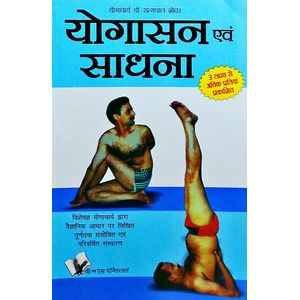 Yogasana And Sadhana By Dr Satya Pal Grover-(Hindi)